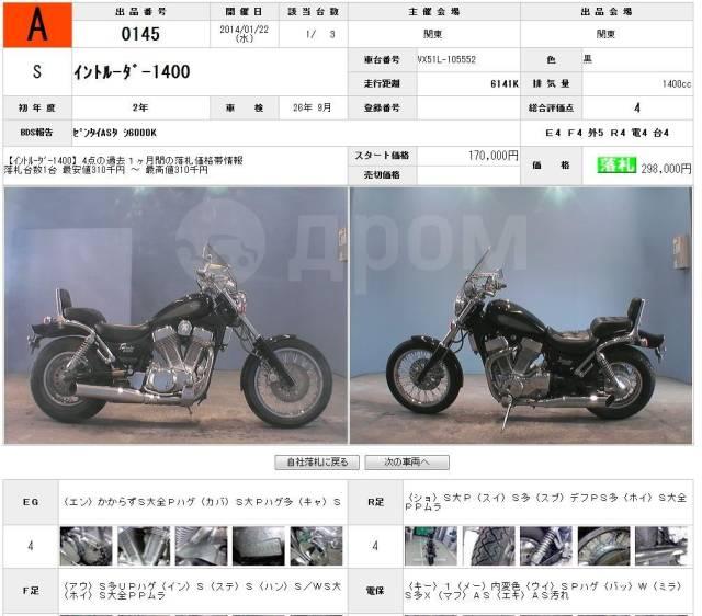 Suzuki VS 1400. 1 400куб. см., исправен, птс, без пробега