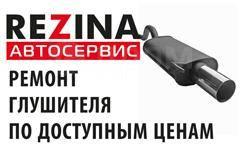 Ремонт глушителя, аргон, сварка, удаление катализатора, гофра. Гарантия
