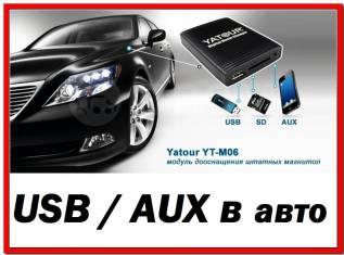MP3 USB адаптер Yatour для штатных магнитол. Установка! Ятур Toyota