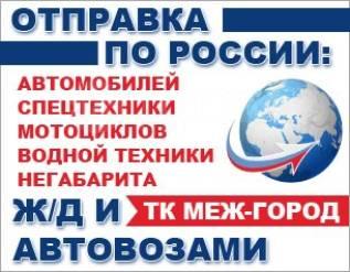 Доставка яхт, катеров , лодок по РФ.