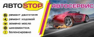 Услуги Автосервис АВТО STOP
