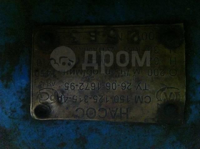 Продам насос СМ 150-125-315-4А