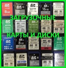 Загрузочные диски и SD карты для японских магнитол