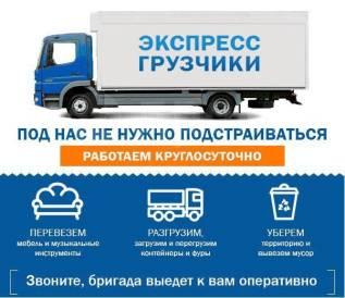 Переезд квартиры, офиса. Русские грузчики и Разнорабочие. Вывоз мусора