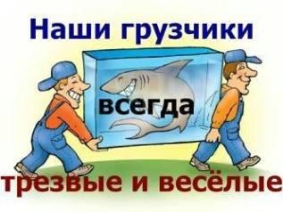 Грузоперевозки Грузчики Разнорабочие Недорого!