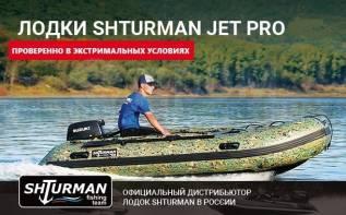 PROфессиональные лодки Shturman