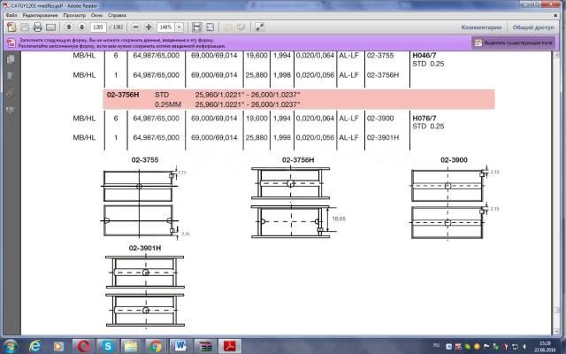 Коренные вкладыши на 4-х , 5-и , 6-и цилиндровые двигатели