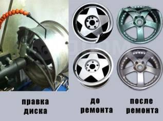 Ремонт литых дисков любой сложности, прокатка/правка, покраска полимер
