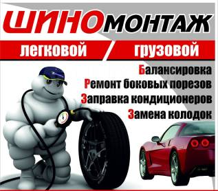 Легковой и грузовой Шиномонтаж. Ремонт шин. Переобувка авто.