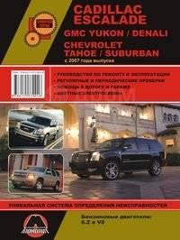 Книга Chevrolet Tahoe / Cadillac Escalade с 2007 г.