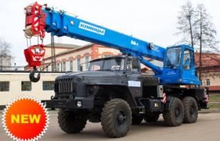 Автокран КС-45719-3К на шасси Урал-5557, 2019