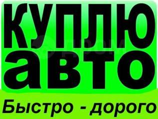 Срочный выкуп авто во Владивостоке и Приморском крае !