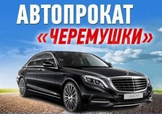 Автопрокат Черемушки Аренда авто Джип, Кроссовер от 2000 руб. Аэропорт