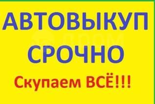 Выкуп Авто Иркутск Любое состояние Срочная продажа