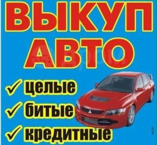Куплю автомобили на разбор