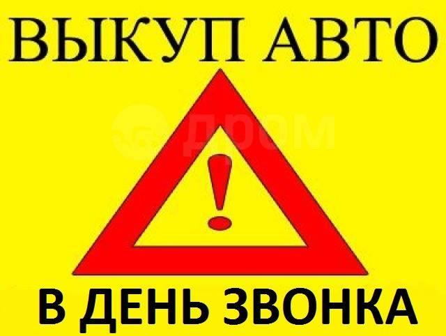 Срочный Выкуп вашего АВТО по Всему Приморскому Краю! Выкуп автомобилей