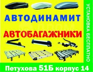 """Огромный ассортимент багажных боксов, багажников  магазин """"Автодинамит"""""""