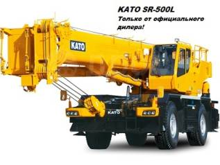 Kato SR-500l, 2021