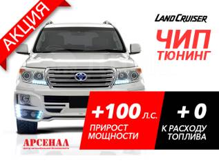 Русификация, Обновление навигации Toyota / Lexus, Чип тюнинг