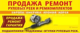 Профессиональный ремонт рулевых реек и рулевых агрегатов .