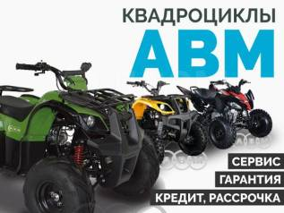 Квадроцикл ABM Apache Track 150, 2016