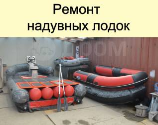 Качественный и недорогой Ремонт надувных лодок ПВХ всех типов.