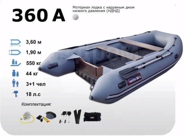 Хантер 360. 2018 год, длина 3,60м., двигатель подвесной, 18,00л.с., бензин