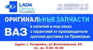 Автозапчасти для отечественных автомобилей ВАЗ