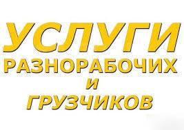 Услуги грузчиков/разнорабочих