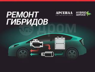 Ремонт и обслуживание гибридных авто Батарея ДВС Ходовая Диагностика