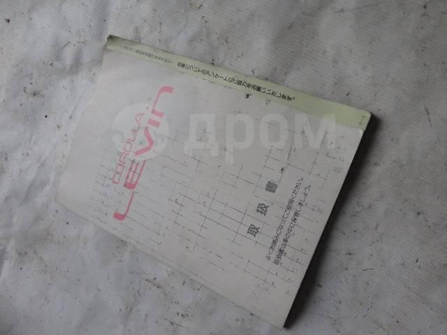Книжка Toyota Corolla Levin AE101 AE100