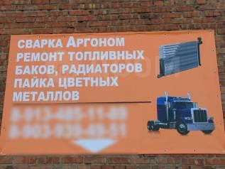 Сварка аргоном ремонт топливных баков , радиаторов