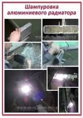 Ремонт радиаторов, глушителей, ходовой