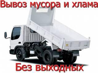 Вывоз Мусора/Хлама/Строительного Мусора/ Старой Мебели/Нал/Б. Нал.