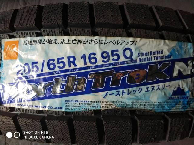 Northtrek N3, 205/65R16