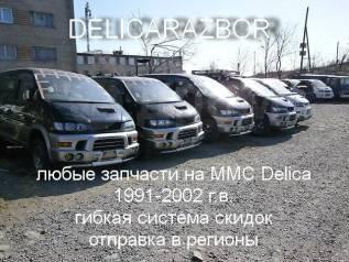 Автозапчасти MMC Delica