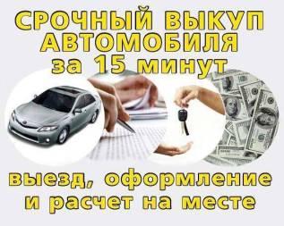 Максимально Дорого купим ваш Автомобили с проблемами!