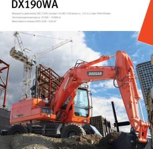 Doosan DX-190WA, 2020