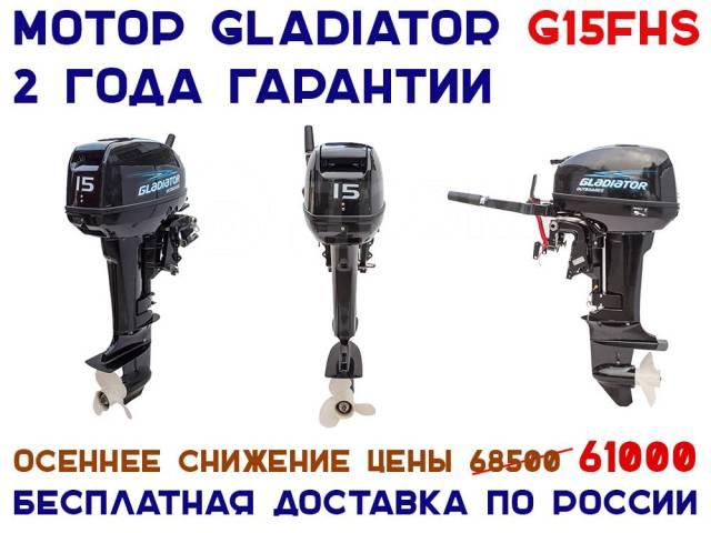 Gladiator. 15,00л.с., 2-тактный, бензиновый, нога S (381 мм), 2018 год