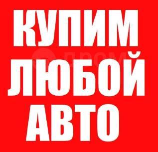 Выкуп Люблго АВТО в Новосибирске и НСО ! выкуп проблемных Авто !