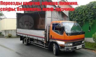Фургон бабочка 25куб 3т город край Пр Грузчики Переезды квартир офисов
