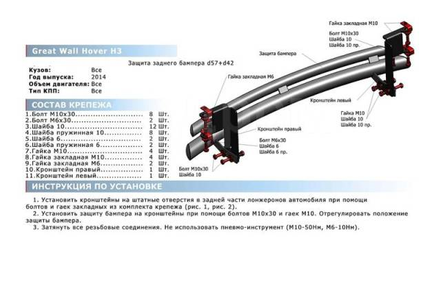 Защита бампера. Great Wall Hover H3 4G63S4M. Под заказ