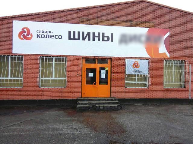 Сибирь Колесо: склад-магазин шин в Прокопьевске