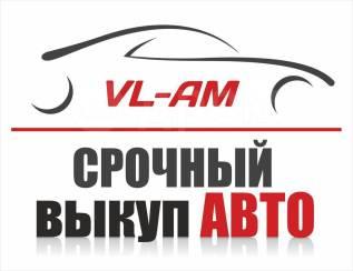 Выкуп авто, продать автомобиль, скупка покупка машины, автовыкуп, дтп