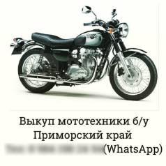 Выкуп/скупка/куплю мототехнику б/у (Артем, Владивосток)