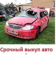 Срочный выкуп авто. в любом состояний с любыми проблемами