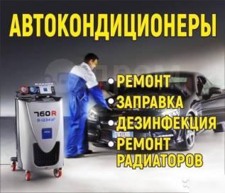 Заправка автокондиционеров, вакумизация+масло+фреон от 1000-2000 р.