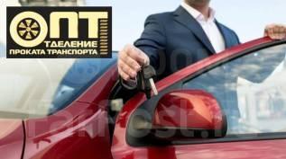 Автопрокат. Аренда автомобилей. Прокат авто. от 600 рублей сутки !