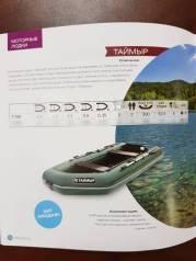Продам лодку ПВХ Таймыр 290