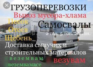 Самосвал-грузоперевозки-вывоз мусора